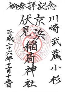 京濱伏見稲荷神社 御朱印(平成26年)