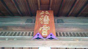 葛飾八幡宮 神門の扁額