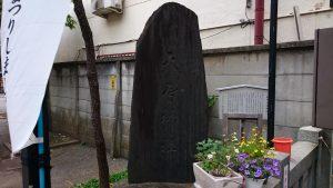 練馬大鳥神社 社号碑