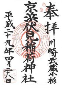 京濱伏見稲荷神社 御朱印(旧)