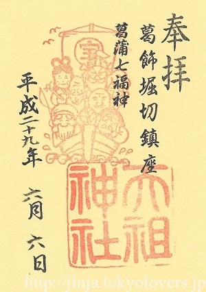 堀切天祖神社 菖蒲七福神 葛飾菖蒲まつり限定御朱印