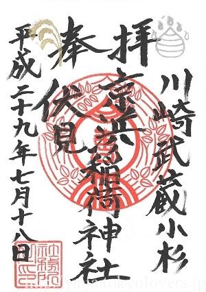 京濱伏見稲荷神社 御朱印(2017年)