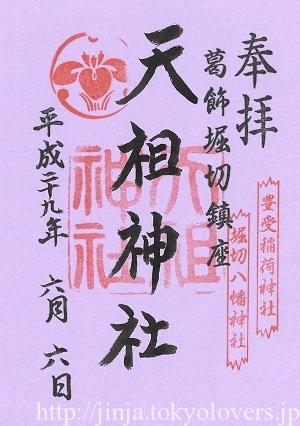 堀切天祖神社 葛飾菖蒲まつり限定御朱印