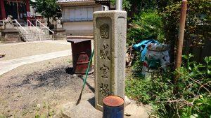 小谷野神社 国旗掲揚塔