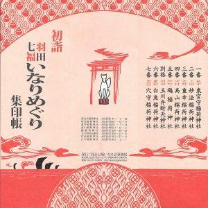 羽田七福いなりめぐり集印帳表紙