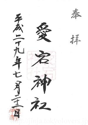 田柄愛宕神社 御朱印