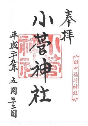 小菅神社 御朱印