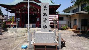 上千葉香取神社 境内社号標