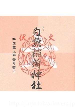 白魚稲荷神社 御朱印