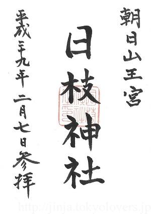 駒込日枝神社(朝日山王宮) 御朱印