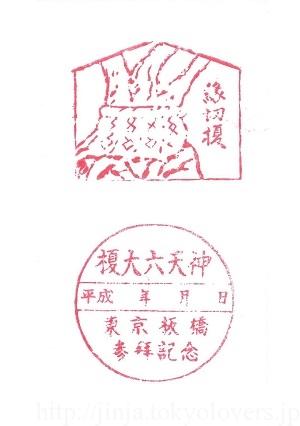 榎大六天神(縁切榎) 参拝記念スタンプ