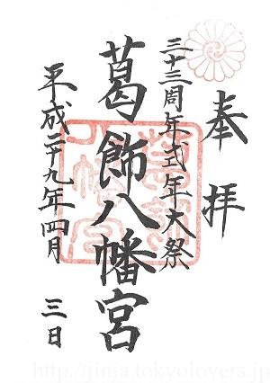 葛飾八幡宮 三十三周年式年大祭御朱印