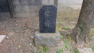 妙法稲荷神社 狐塚碑