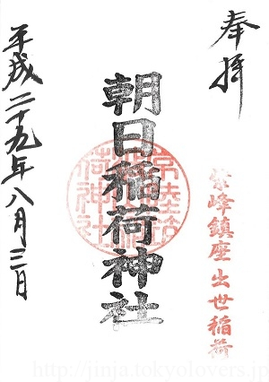 筑波山神社 朝日稲荷神社 御朱印