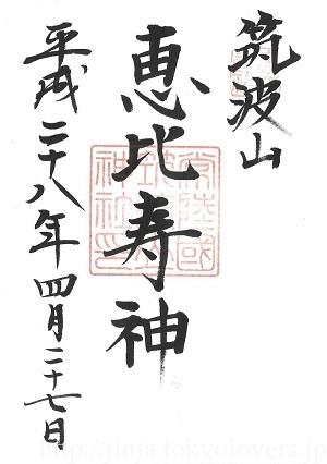 筑波山神社 恵比寿神 御朱印