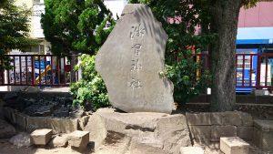 三輪厳嶋神社 浅間神社碑