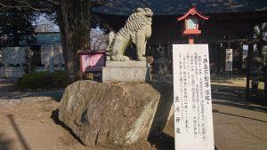 熊川神社 参道狛犬 阿