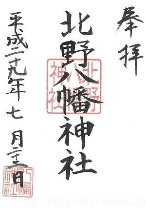 北野八幡神社 御朱印