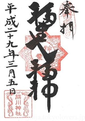 熊川神社 御朱印(福生七福神)