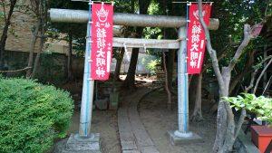 松が丘北野神社 稲荷神社 鳥居