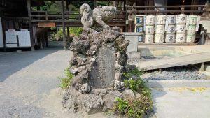 筑波山神社 拝殿前狛犬 吽