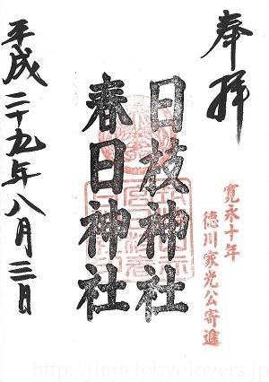 筑波山神社 日枝神社・春日神社 御朱印