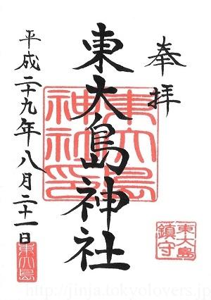 東大島神社 御朱印