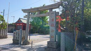 新宿日枝神社 一の鳥居と社号標