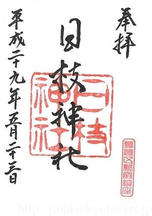 新宿日枝神社 御朱印